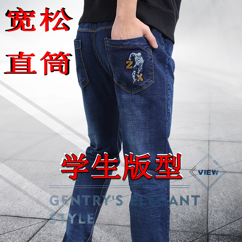 Junior high school students jeans mens winter thin big boys loose straight casual pants teenagers elastic waist pants