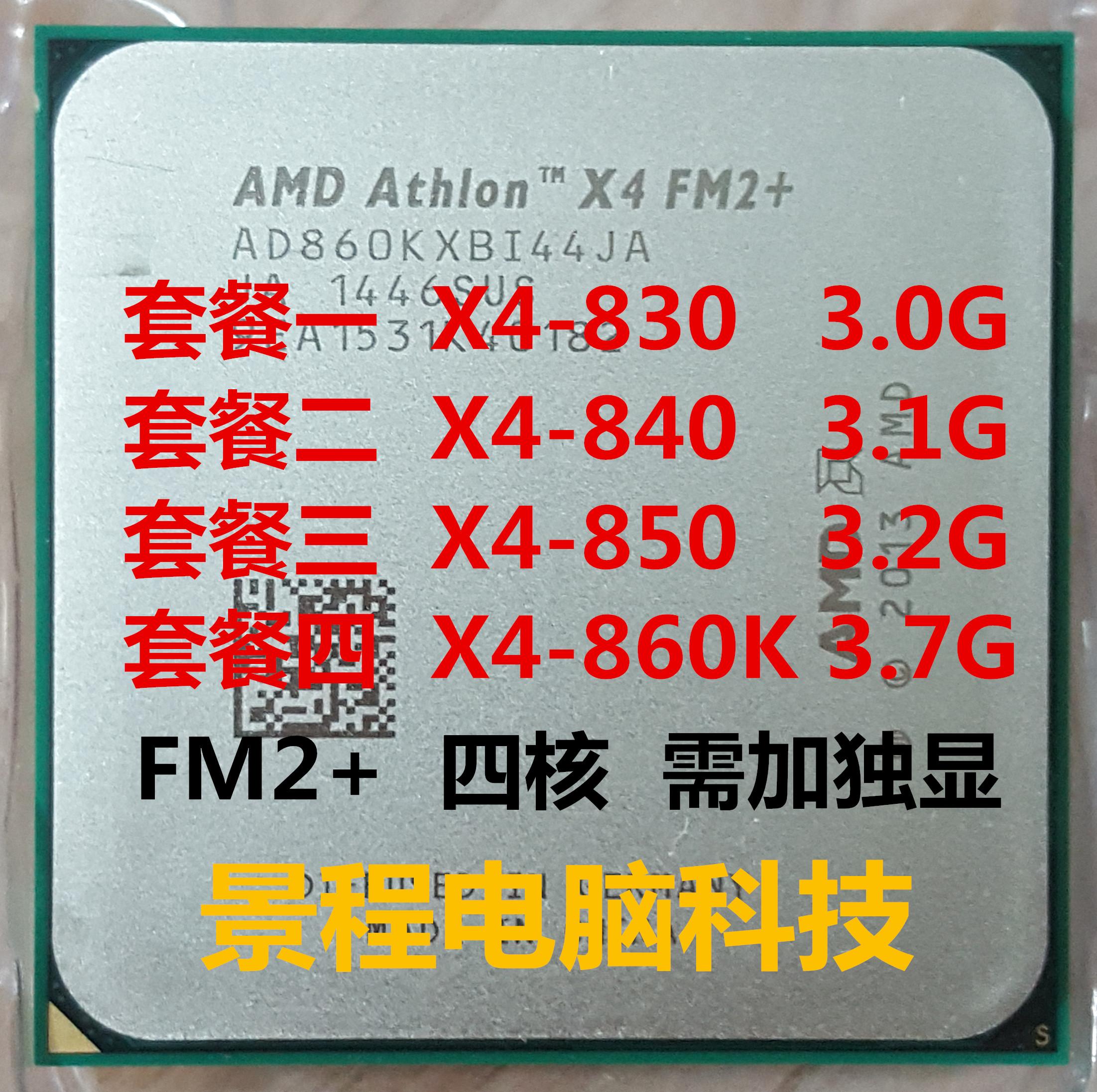 AMD速龙 X4 830 840 850 860k 速龙 四核 台式机CPU FM2+ 无集显