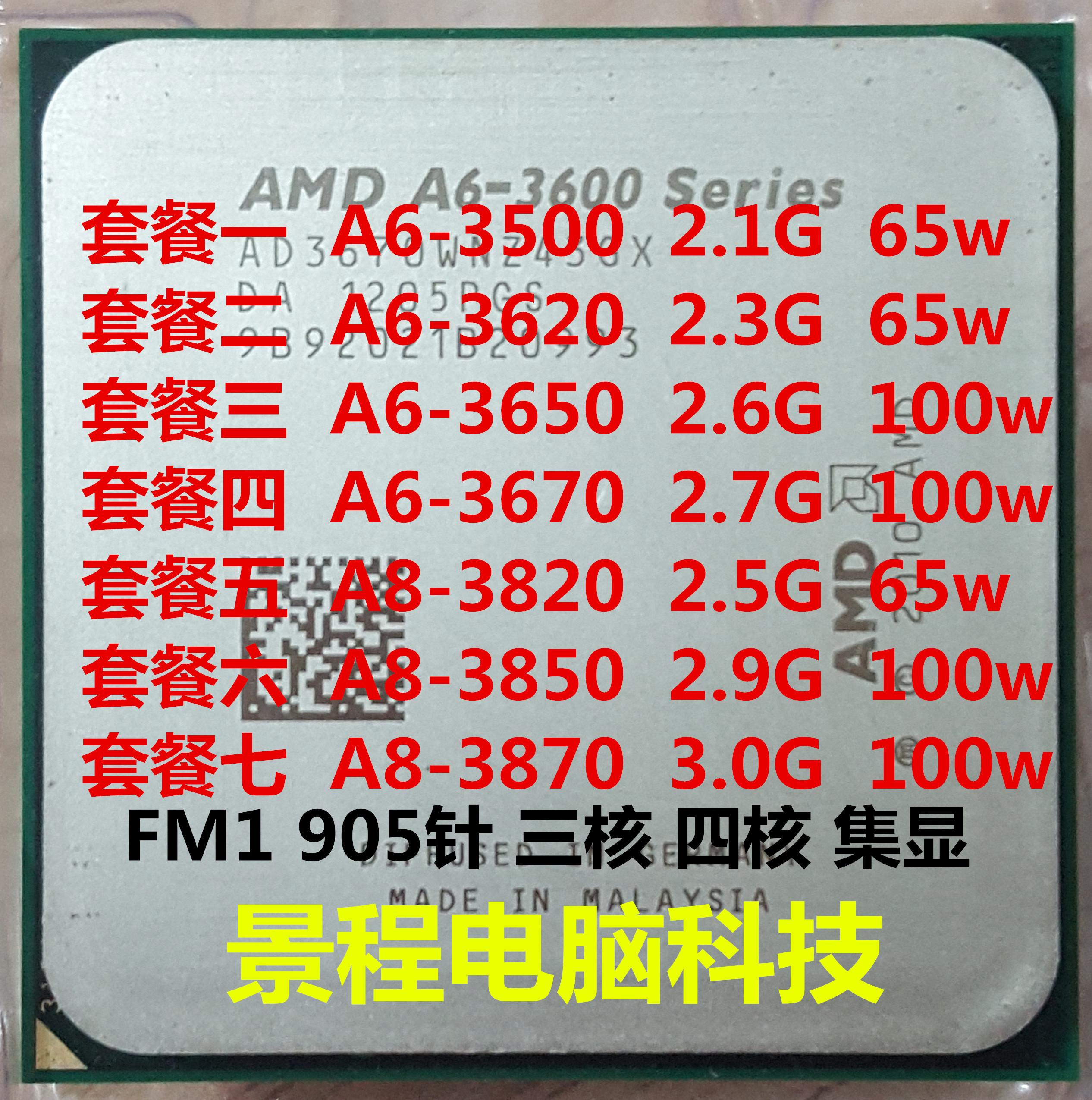 AMD A6-3650 3670 a8 3820 3850 3870 台式机CPU 四核FM1 905针