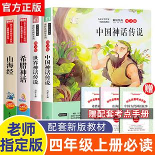 中国古代神话山海经中外吧课外书籍