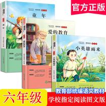 希臘神話故事中國古代神話故事山海經吉爾伽美什兒童版小學生三年級五六年級課外書必讀書目快樂讀書吧四年級上冊課外書必讀