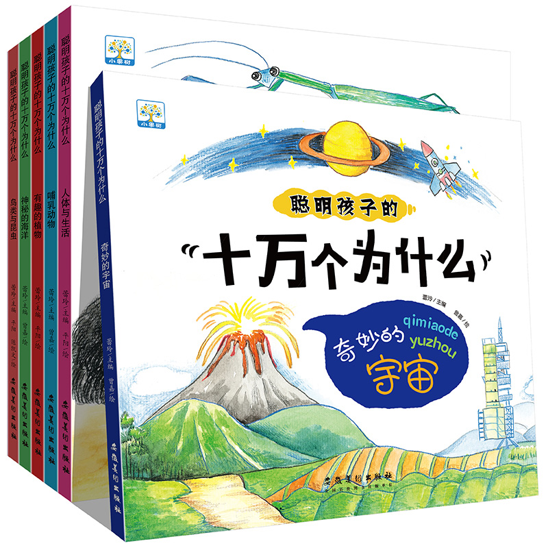 10十万个为什么全套正版小学生课外阅读书籍科学课外书10-12-15岁中国少年儿童百科全书恐龙益智探索动物世界自然大百科最新版绘本
