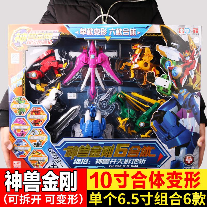 神兽金刚4邦宝历险记四青龙超人神兽金刚玩具6合体男孩变形机器人