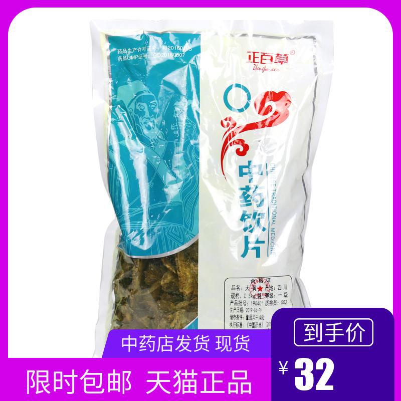 Baicao rhubarb 500g huanglianghuo shenfuru traditional Chinese medicine package delivery chain pharmacy