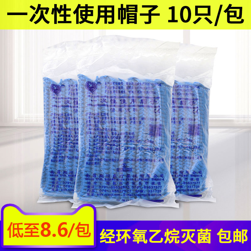 Xiang Yi disposable surgical hat disposable sterile surgical hat male and female surgeon nurse hat
