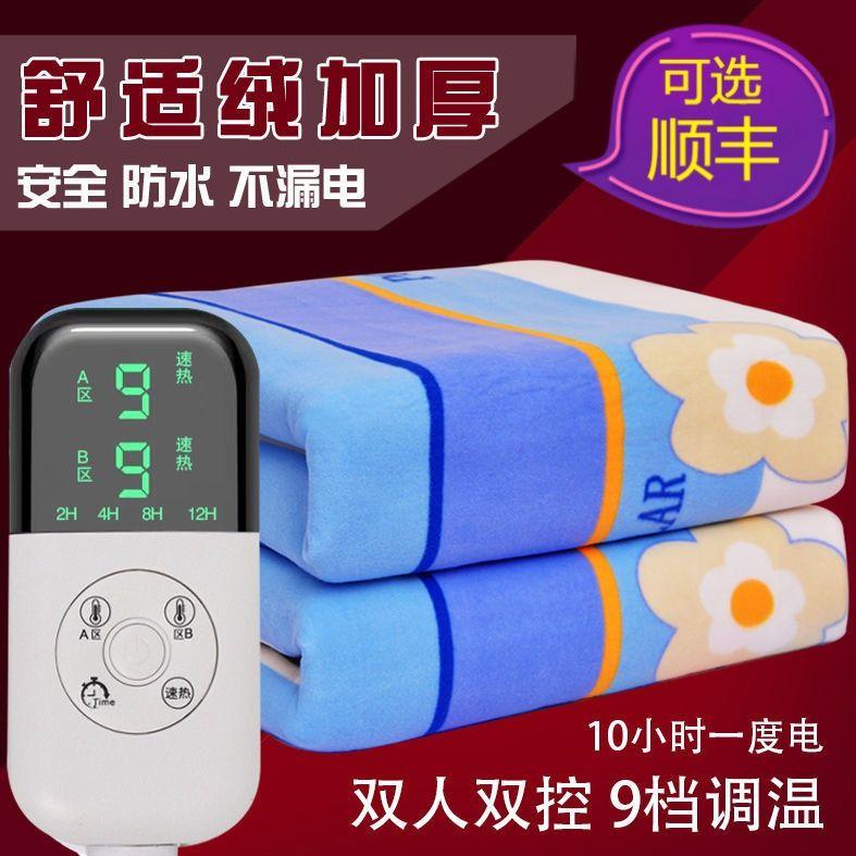 电热毯双人双控家用学生宿舍单人防水无辐射安全电褥子