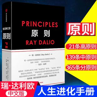 比尔盖茨推荐 经济投资理财 精装 包邮 瑞 达利欧 桥水基金爆裂商业管理类职场精进图书 中信出版 现货 RayDalio 原则 中文版