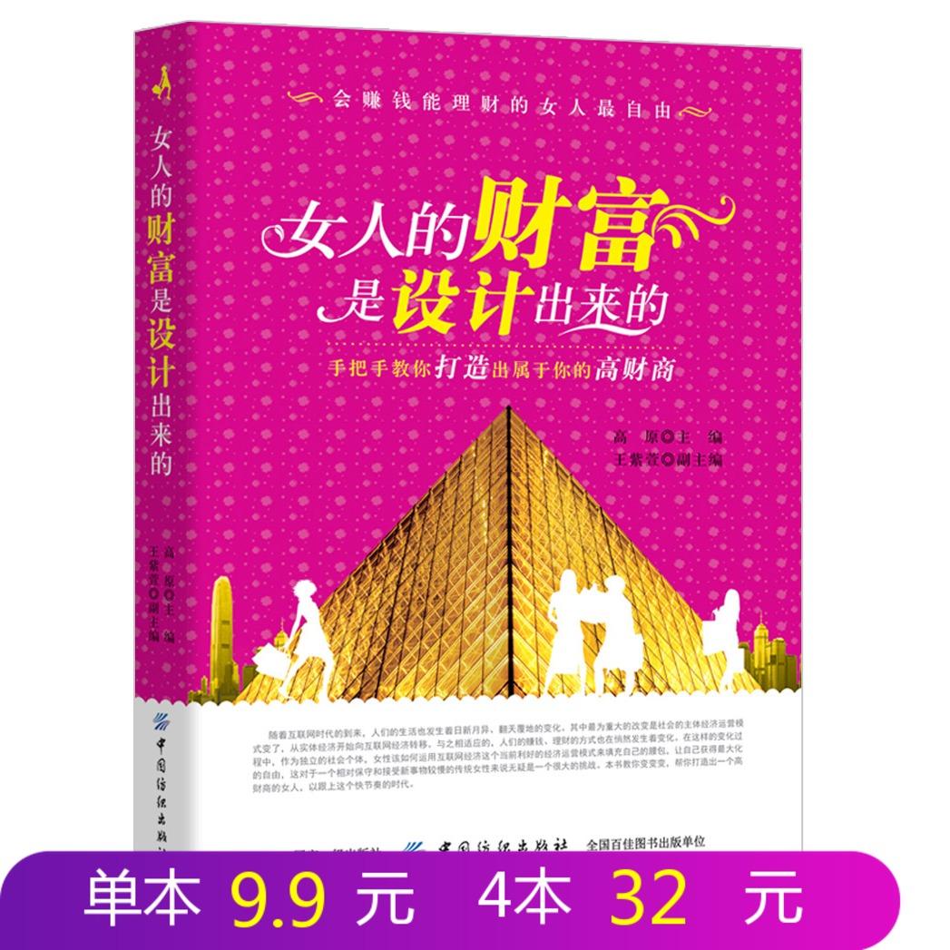 正版 女人的财富是设计出来的 女性理财书 家庭生活投资理财指南 家庭理财书 个人理财入门书 把手教你如何理财 互联网金融图书籍