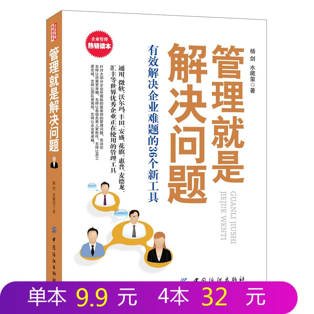 【正版现货】 管理就是解决问题:有效解决企业难题的36个新工具 杨剑 水藏玺 著 管理学 企业管理经管、励志 新华书店正版图书籍xy