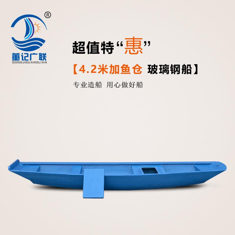 Рыба судно улов рыба судно стекло, сталь судно кожа привлечь ремесло газированный ремесло рыбалка поддержка колонизация страхование чистый судно может установка судно снаружи машины