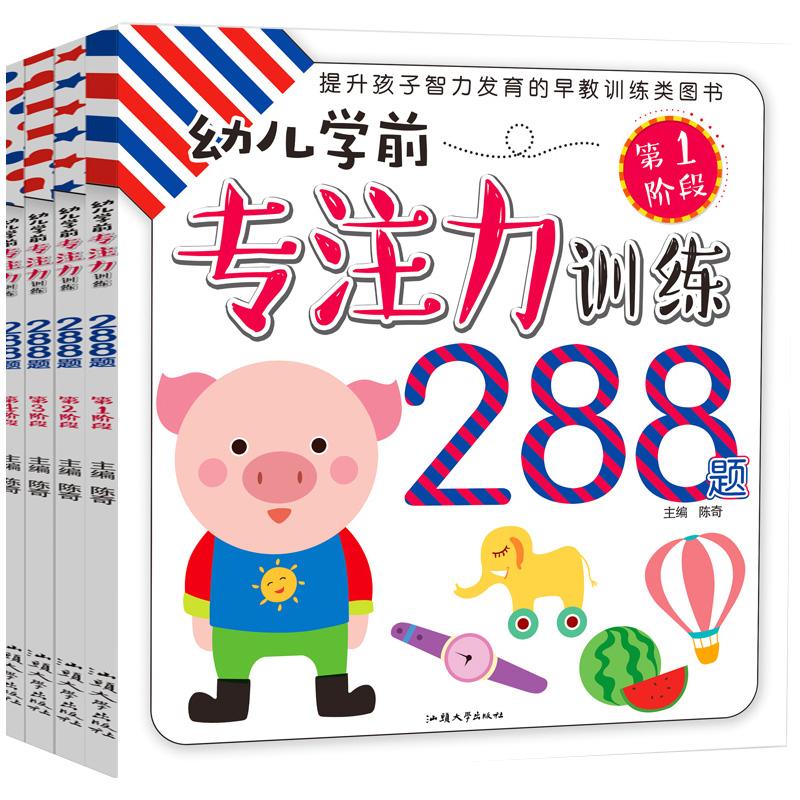正版包邮专注力训练288题全四册幼儿童早教启蒙认识益智思维游戏左右脑开发幼儿园大中小班3-4-5-6岁孩子亲子阅读动脑注意力图书籍
