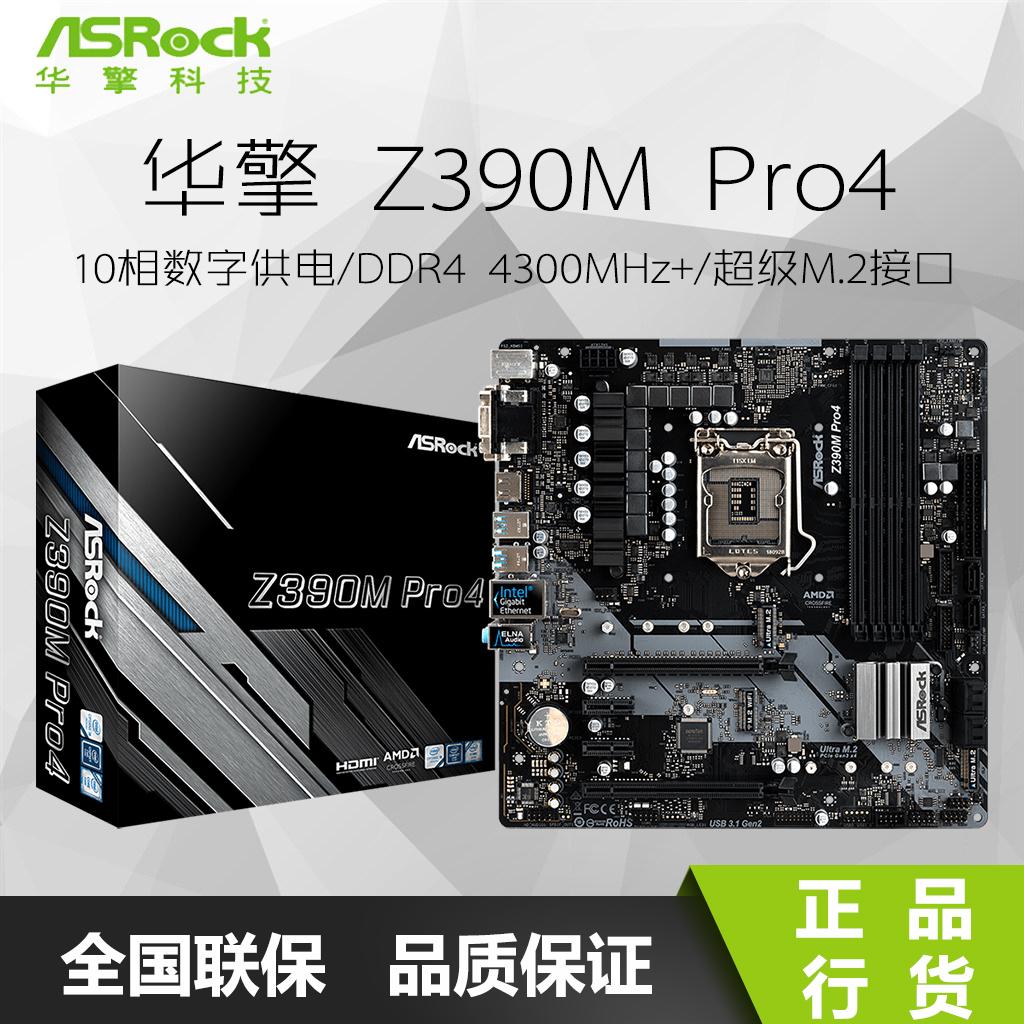 ASROCK/华擎科技Z390M Pro4 MATX小板主板Z390支持8700k 9700k