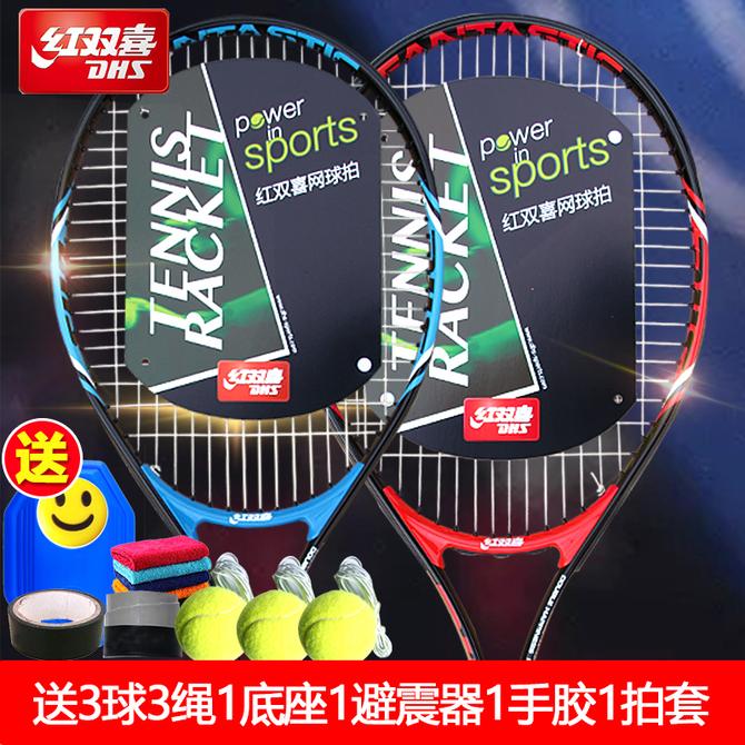 红双喜网球拍单人初学者大学生男女士双人儿童带线回弹训练器套装