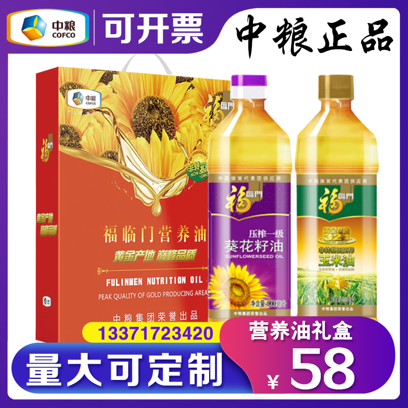 COFCO Fulinmen sunflower seed oil gift box corn oil combination vegetable oil holiday welfare gift group purchase