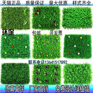 仿真假草坪绿植墙人造草皮阳台花墙面门头装 饰塑料花墙背景植物墙
