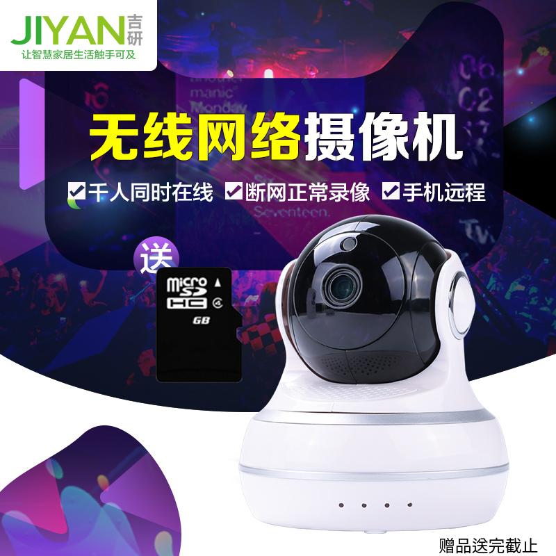 吉研C7无线摄像头手机WIFI家用监控插卡 智能高清远程网络摄像机