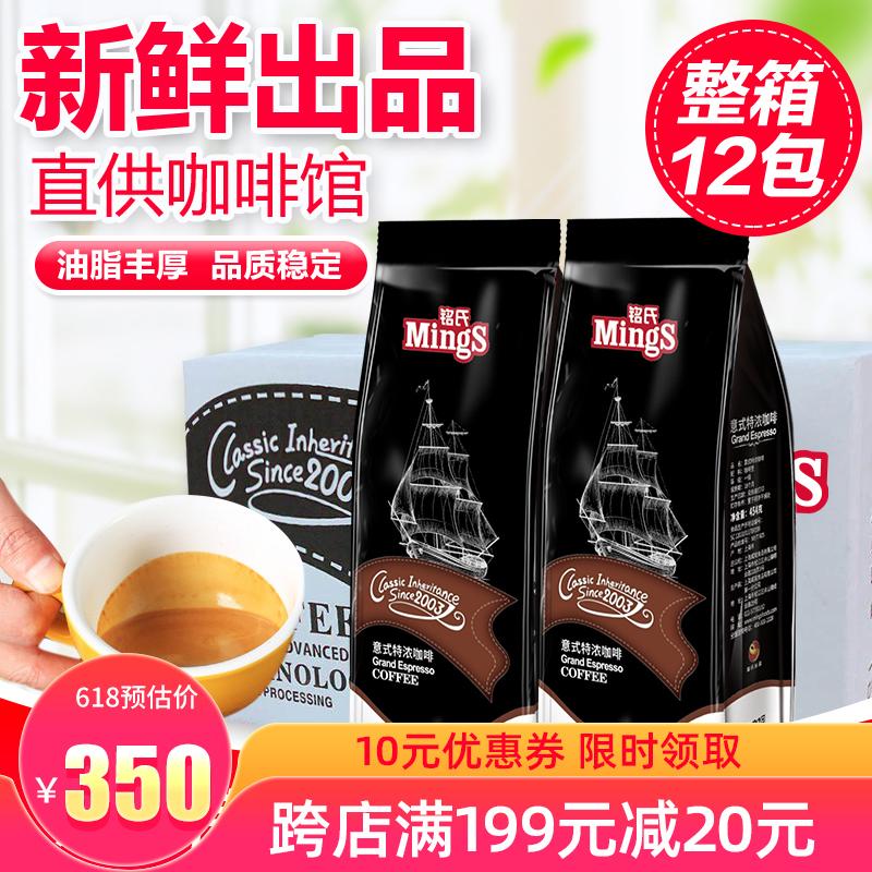 铭氏咖啡意式醇香拼配浓缩咖啡豆新鲜烘焙 可现磨纯黑咖整箱12包