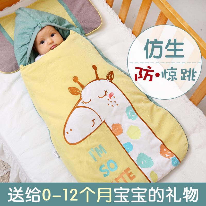 防惊跳襁褓初生婴儿抱被宝宝包被新生儿春秋冬薄款纯棉可脱胆睡袋