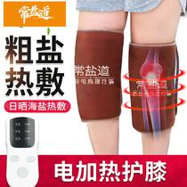 充电艾灸盐袋粗盐海盐热敷包理疗袋膝盖腿疼痛神器电加热护膝关节