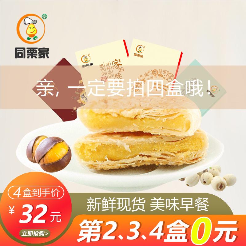 同栗家板栗餅132g廈門特產營養早餐零食糕點小吃整箱綠豆餅綠豆糕