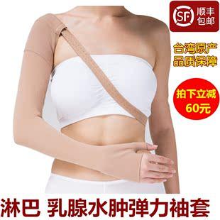 台湾进口上肢淋巴水肿弹力袖套医用压力袖套防乳腺术后手臂肿胀女