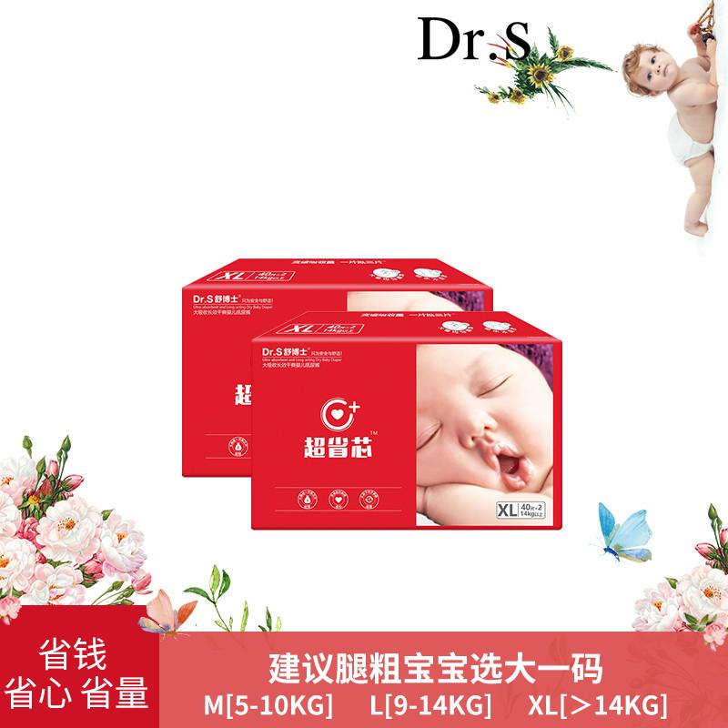 舒博士超薄�尿�夏透�馊崮��女官方超省芯尿不�裾�品���XL80*2