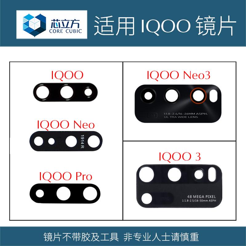 Suitable for vivo iqoo Neo iqoo3 Pro mobile phone rear camera lens glass mirror rear lens