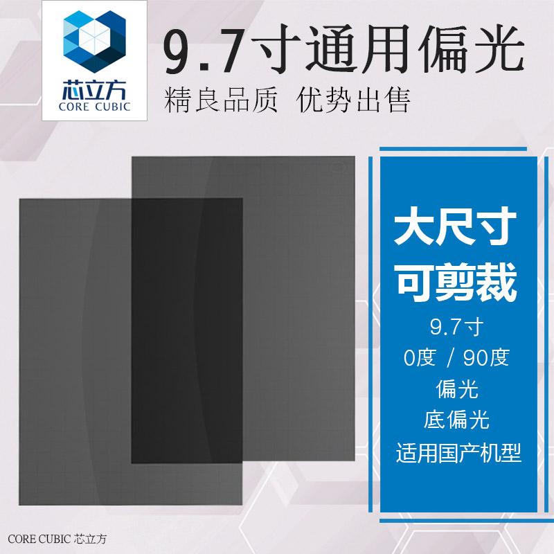 国産携帯電話LCDスクリーンOLEDコールドライトパネルは万能で、9.7インチ偏光フィルムの底の偏光フィルムが大きいサイズです。