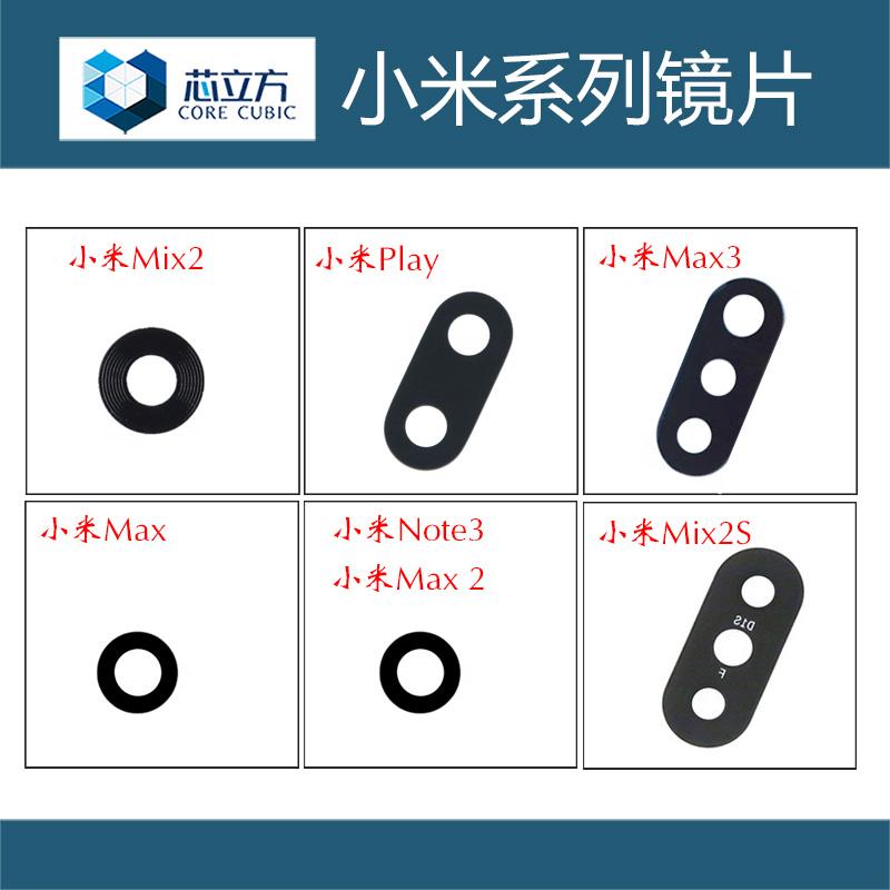 适用小米Play/Max2/3/Note3/Mix3/2S手机镜头玻璃后置摄像头镜片
