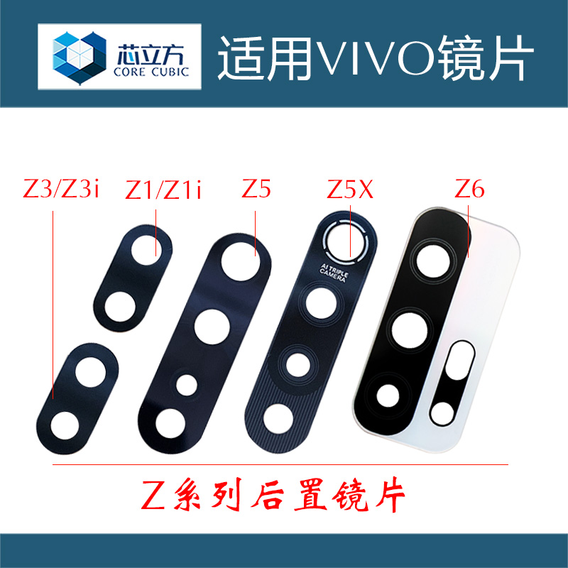 Vivo mobile phone lens z1i z3i Z3 z5i z5x Z6 Z5 rear camera mirror lens glass