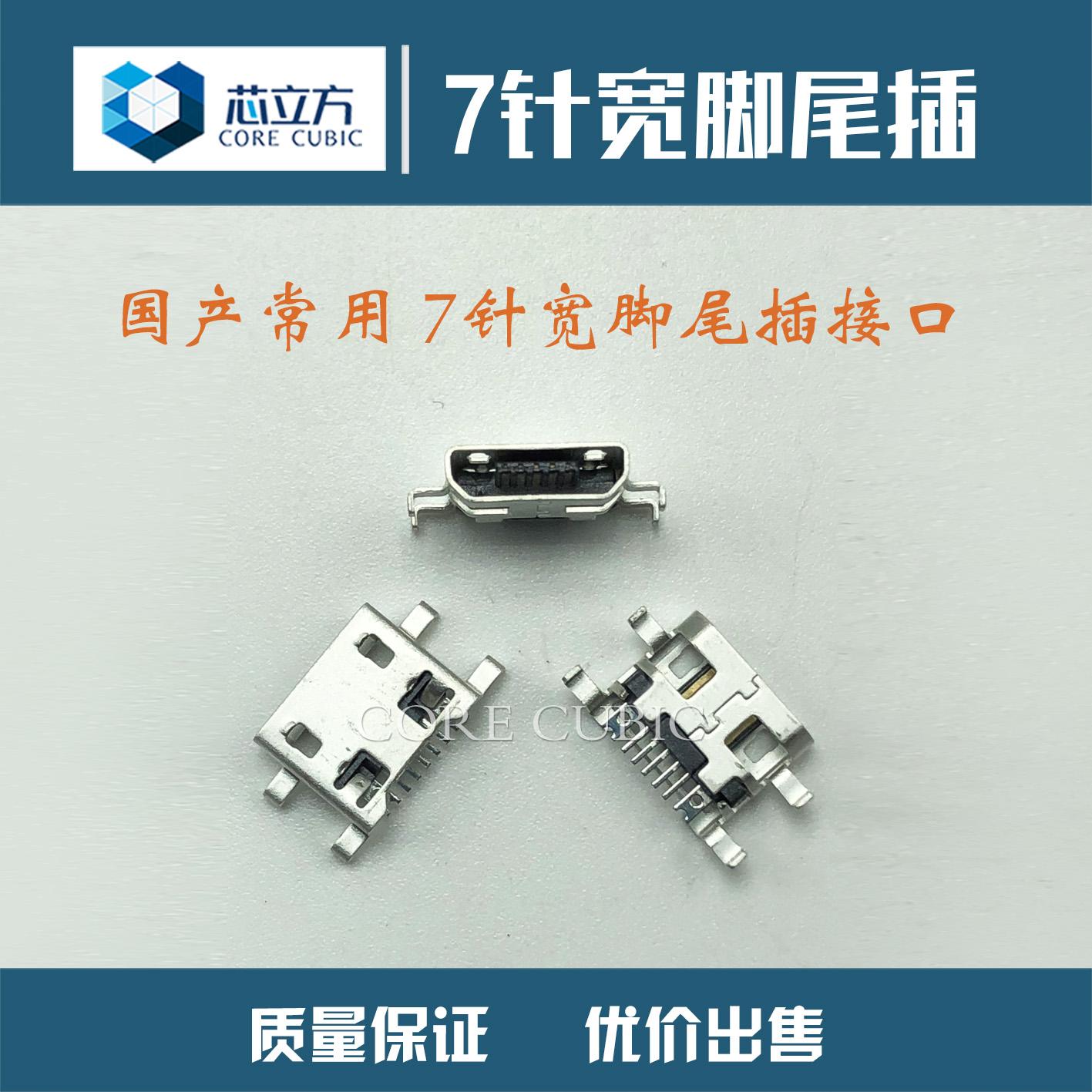 国産タブレットのAndroid携帯電話に適用して、7針のプラグインを常用します。