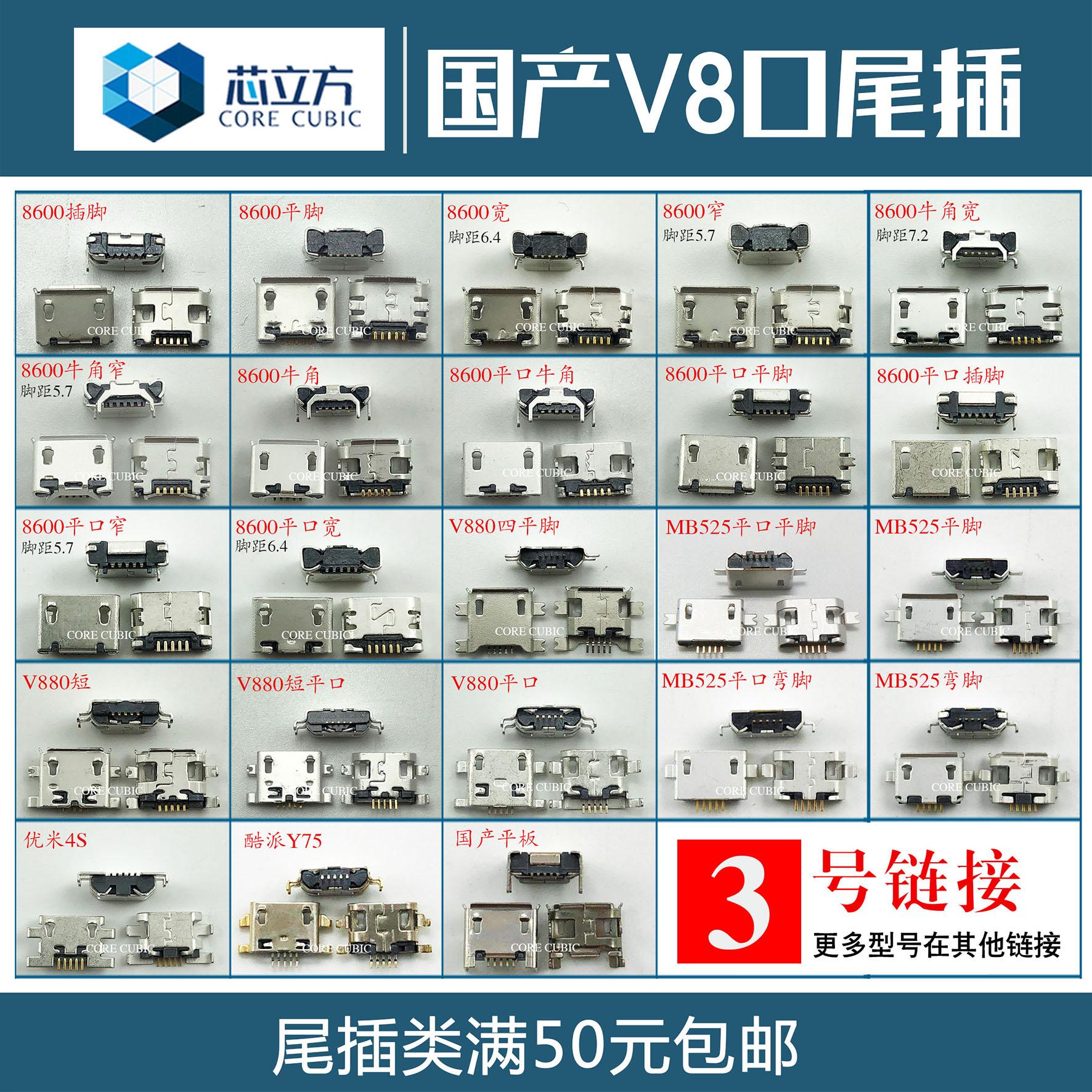 国产通用安卓智能手机充电宝老人机常用v8充电尾插接口配件大全