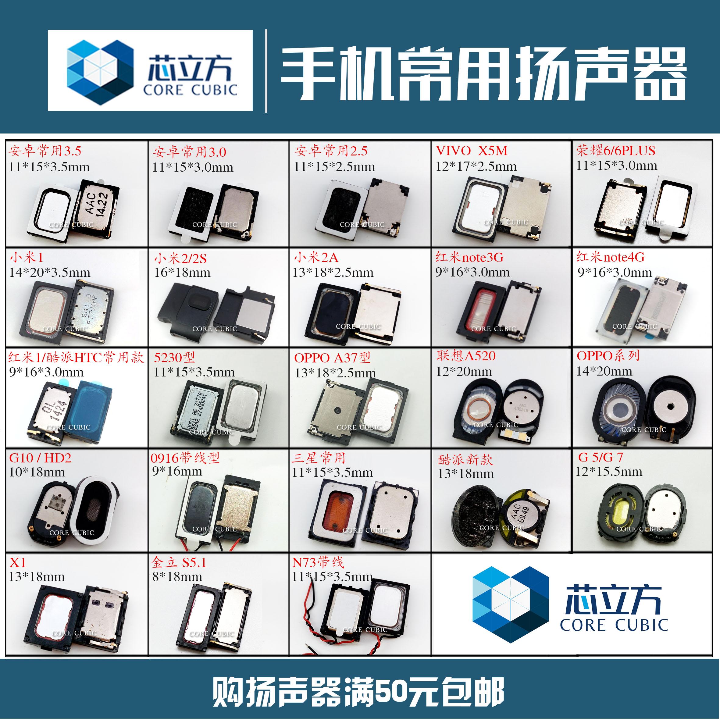适用小米vivo华为oppo酷派配件智能手机扬声器通用振铃喇叭常用