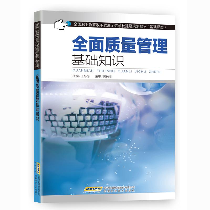 全面质量管理基础知识 新版质量管理书籍 经营管理书籍职业教育基础课系列教材 ISO国际质量管理体系企业规范化管理工具实用书