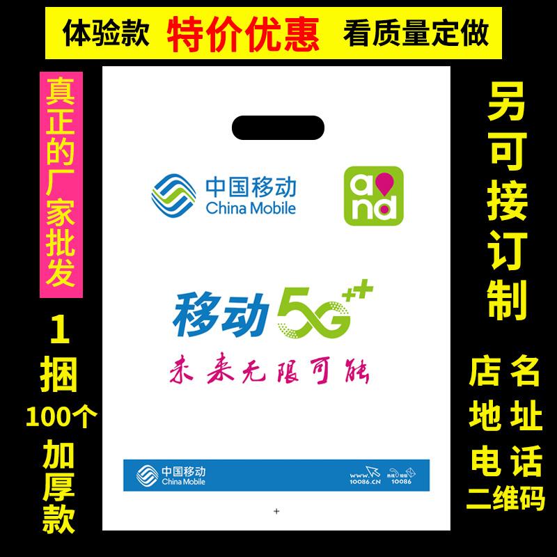 中国移动5G塑料袋vivo袋子华为oppo手机店手提袋子定做印店名批发