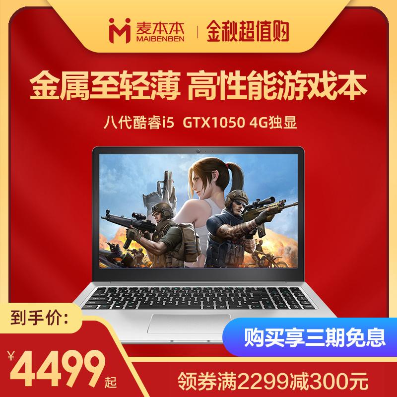 麦本本大麦6s酷睿i5 gtx1050 4g独显