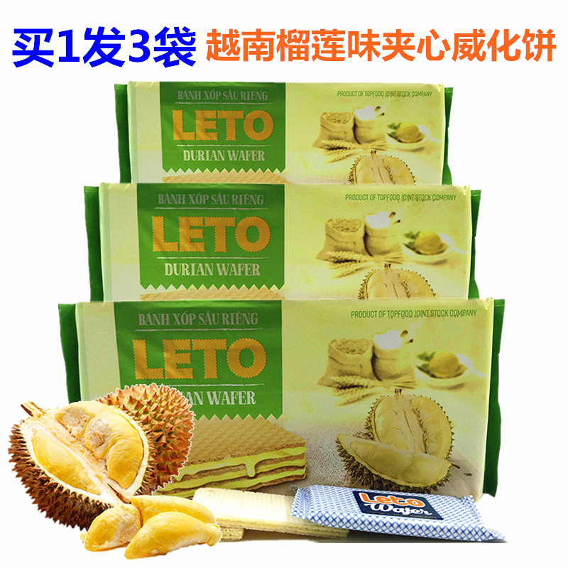 Three bags of Vietnamese Leto durian sandwich waffles, imported specialty, zero food, crisp biscuits recommended