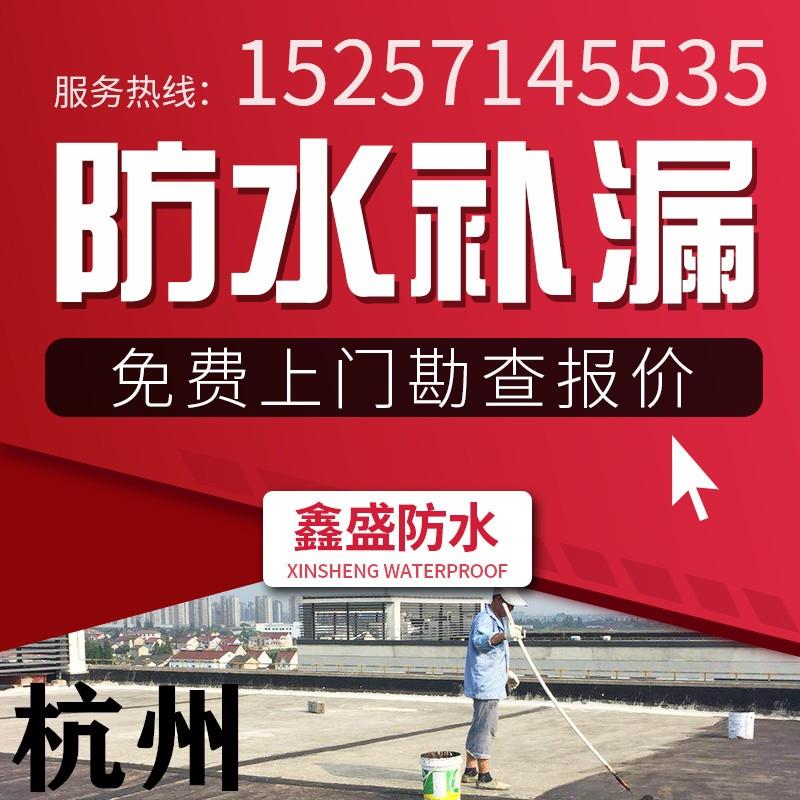 杭州防水补漏房屋维修服务厨房卫生间阳台屋顶楼顶窗户外墙漏水