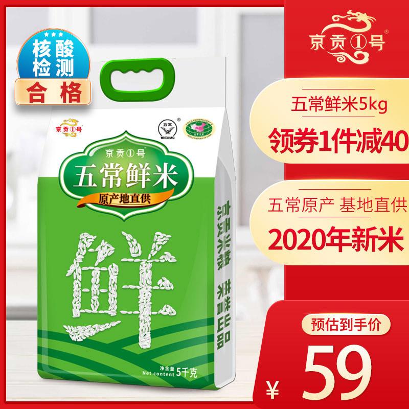 京贡1号2020年新米稻花香米五常大米5kg东北黑龙江10斤长粒米包邮
