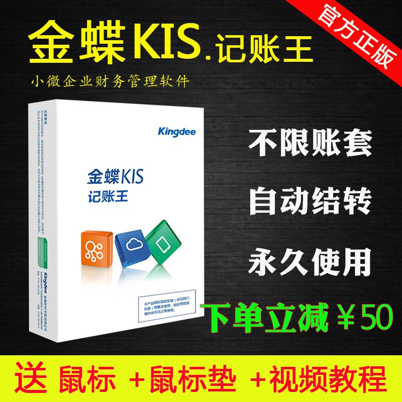 金蝶KIS财务软件 kis记账王V11 财务记账管理软件正版财务软件