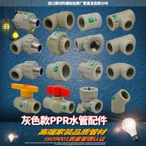 PPR水管管件配件4分20外絲內絲直接彎頭三通全塑銅活接截止閥