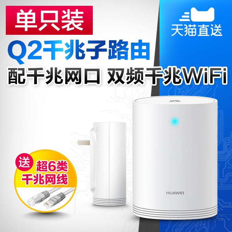 Huawei Q2 сын маршрутизация один только установлен картина поддерживать 1 торможение 15 двойной частота тысяча триллион электричество линия электропередачи биография потерять wifi сигнал