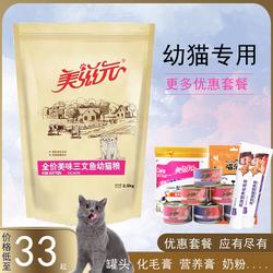 美滋元猫粮幼猫猫粮美味三文鱼味2.5kg新货21省包邮