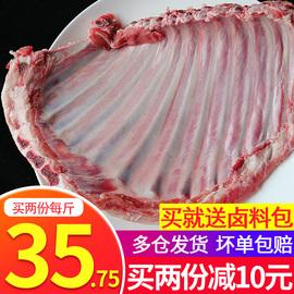 4斤羊排羊肉新鲜冷冻非内蒙古生羊肉批发带骨烧烤进口生鲜羔羊5