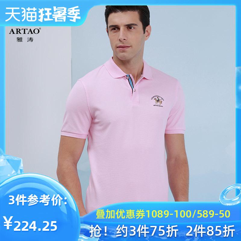 Yatao Polo polo shirt mens cotton pink t-shirt mens summer short sleeve fashion mens Half Sleeve T-Shirt Top