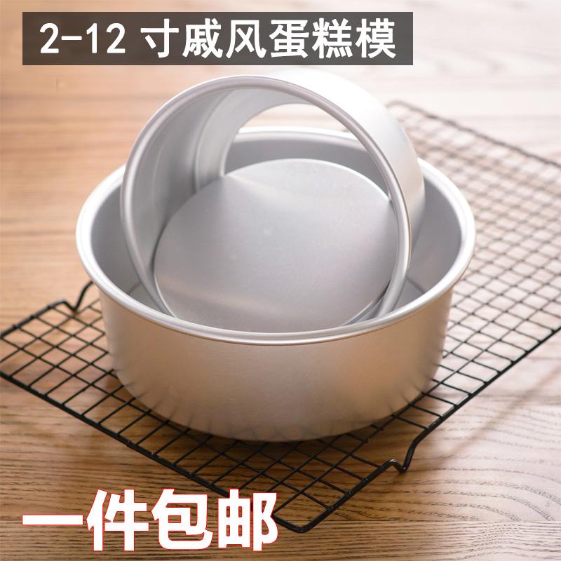 蛋糕模具烘焙戚风阳极铝制活底烤箱家用烘焙工具烘培套装46810寸