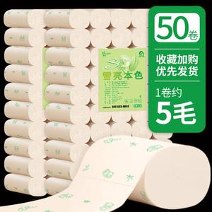 领1元券购买批发50卷家用家庭装印花无芯卷筒纸