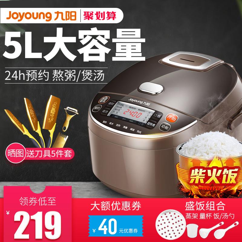 九阳电饭煲家用智能5L大容量老版电饭锅1小版2正品3-4迷你5-6-8人