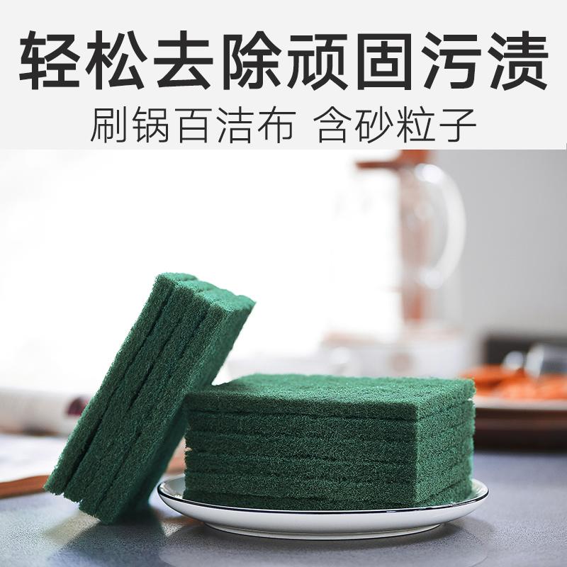 百洁布刷碗布洗碗布抹布清洁布家用厨房神器金刚砂刷锅大王不沾油