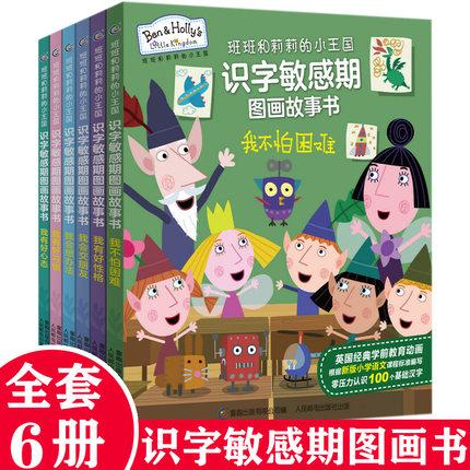 正版新书  班班和莉莉的小王国识字敏感期图画故事书 全6册 幼儿认字学前绘本故事0-3-6岁小猪佩奇姐妹篇儿童绘本